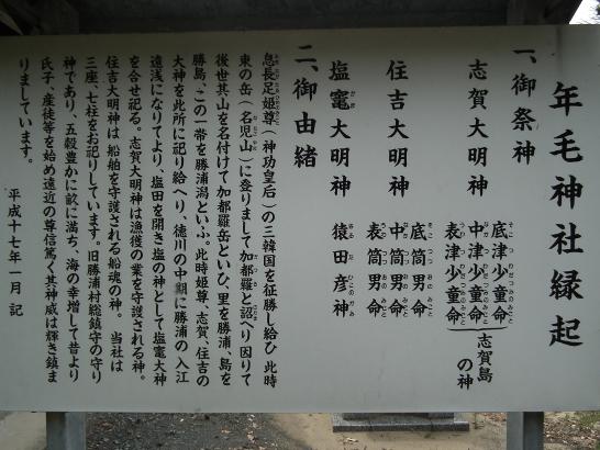 年毛神社の御祭神