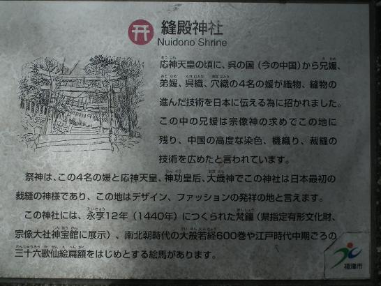 縫殿神社の看板