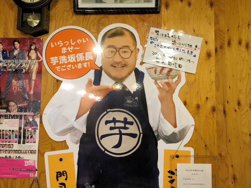 清美食堂(芋洗坂係長)
