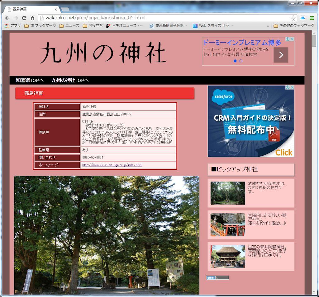 九州の神社