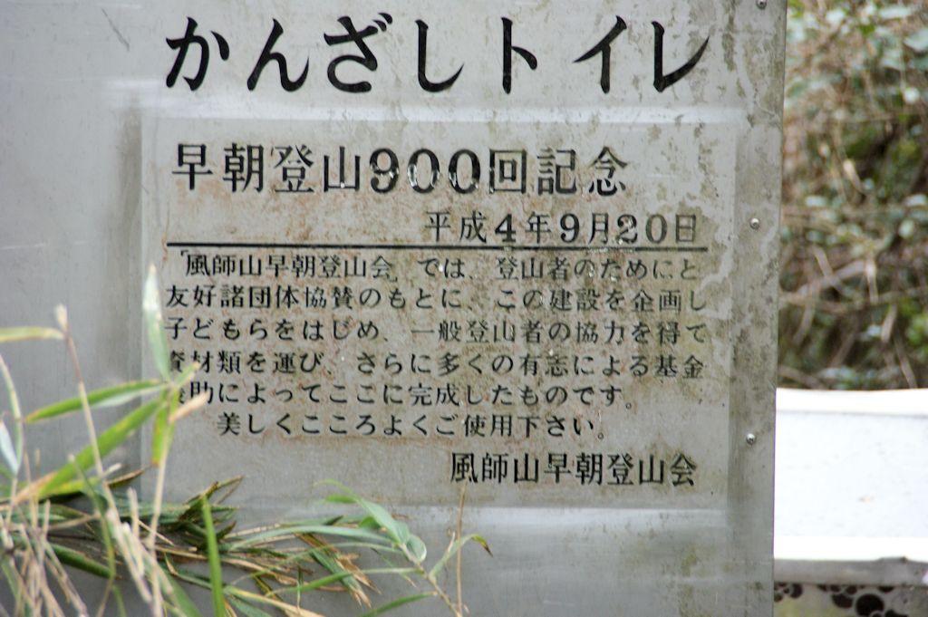 風師山(北九州市門司区)トイレ