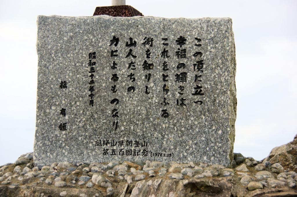 風師山(北九州市門司区)