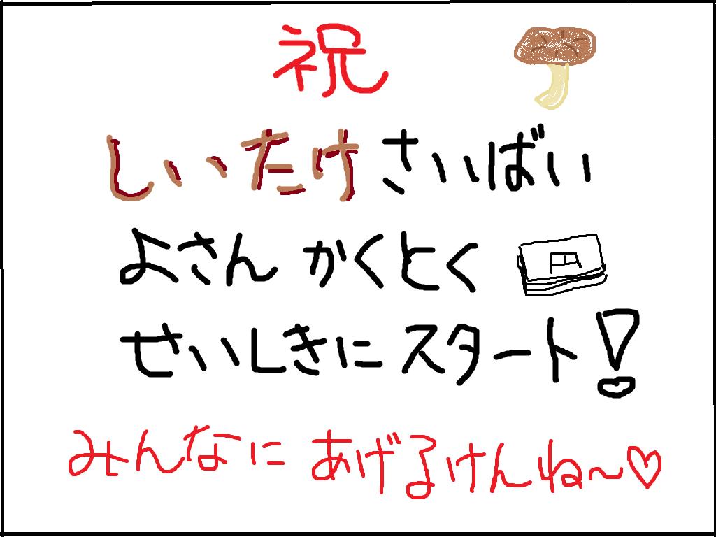 椎茸栽培正式スタート!