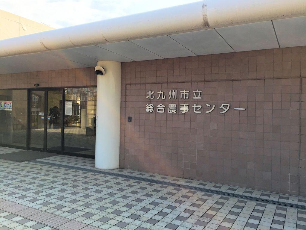 総合農事センター