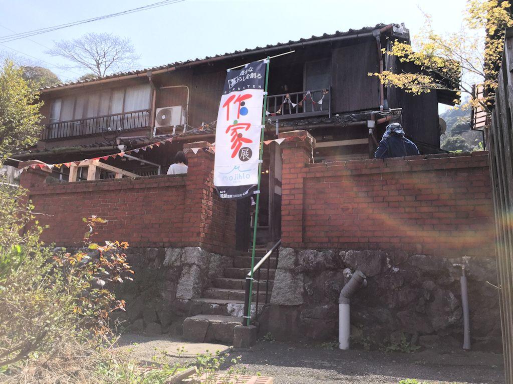 作家展(mojihtoの会)