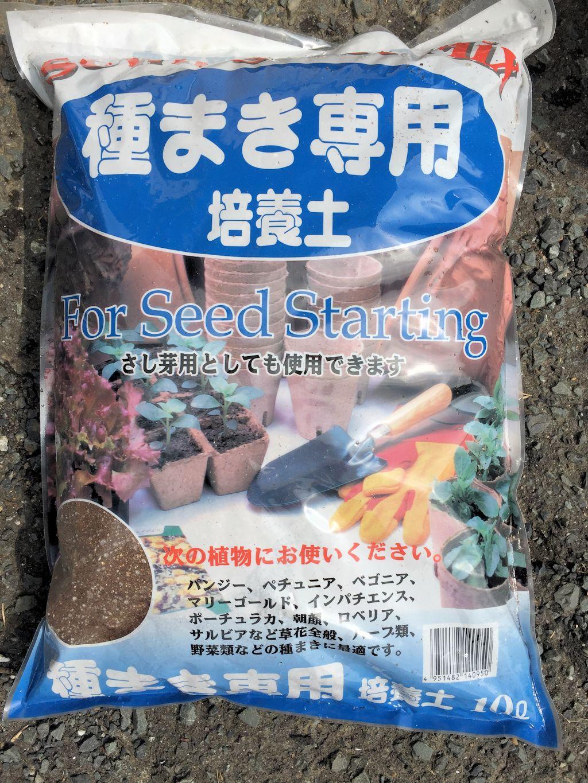 種まき専用培養土