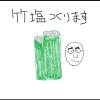 竹塩つくります